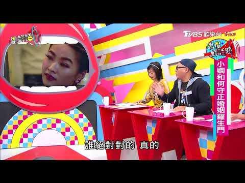 台綜-星鮮話-20180104-娛樂圈情海浮沉 不可不知