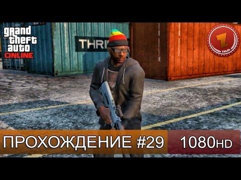 GTA 5 ONLINE - ВЫЖИВАЕМ - Часть 29 [1080p]