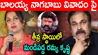 Ramya Krishna| Sansetional| Comments| On|Latest | Balakrishna| Nagababu|Issue| Fire| On Nagababu|