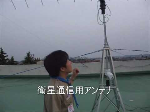 ARISS School Contact at Nippon Boy Scout Amateur Radio club JA1YSS Vol.1