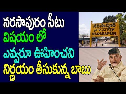 నరసాపురం సీటు విషయం లో ఊహించని నిర్ణయం తీసుకున్న బాబు! | Babu Shocking Decission on Narsaropeta Seat