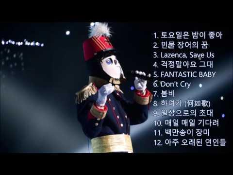 Download 복면가왕 - 우리동네 음악대장 국카스텐 하현우 12곡 전곡 노래 연속 재생  초고음질 음원 ver.  The King of Singer with a Mask 蒙面歌王 Mp4 baru