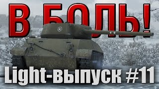 В боль! - Light выпуск №11 [World of Tanks]