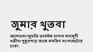 jumar khutba জুমার খুতবা by:Mufti Tanim Hasan Mahmudi