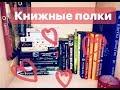 Книжные полки 1 часть первое видео mp3