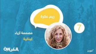 النساء العربيات الأكثر نفوذاً