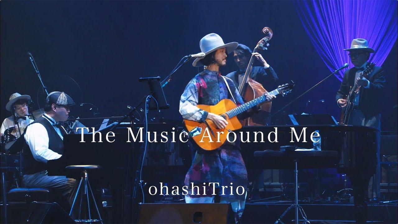"""大橋トリオ - """"The Music Around Me""""のライブ映像を公開 新譜「This is music too」2020年2月19日発売予定 thm Music info Clip"""