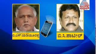 Congress Releases Audio Clip Of CM Yeddyurappa Offering Bribe To Congress MLA BC Patil