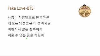 Learning Korean with K-pop Lyrics: Fake Love-BTS