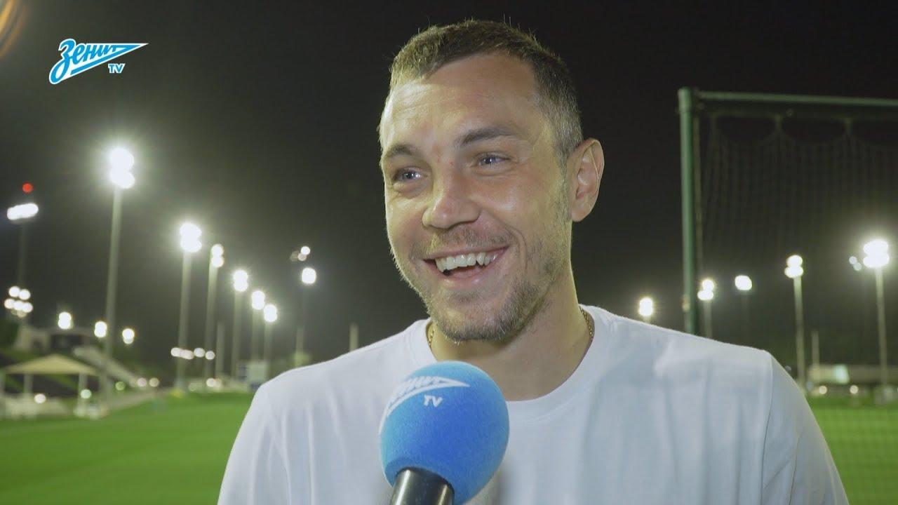 Артем Дзюба на «Зенит-ТВ»: «Давайте судить о команде по официальным играм»