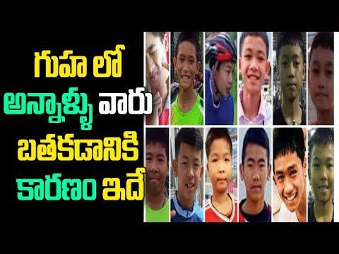 గుహ లో అన్నాళ్ళు వారు బతకడానికి కారణం ఇదే | All 12 boys and coach successfully rescued