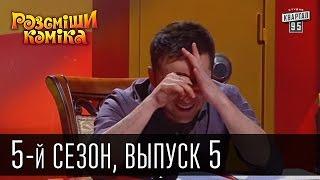 Рассмеши Комика 5-й сезон выпуск 5 от 20 апреля 2013
