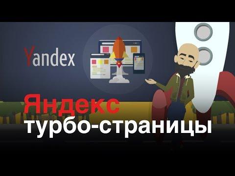 Что такой турбо-страницы от Яндекса и как их настроить