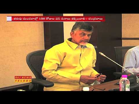 AP CM Chandrababu Teleconference With Dist Collectors on Neeru-Pragathi || Raj News