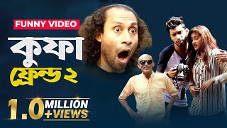 New Bangla Funny Video ||কুফা ফ্রেন্ড ২ - KUFA FRIEND-2 By Funbuzz 2017