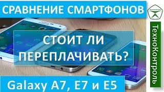 Galaxy A7 vs Galaxy E5 vs Galaxy E7. Сравнение смартфонов Samsung - Technocontrol