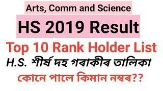 HS TOP 10 RANK HOLDER 2019 AHSEC