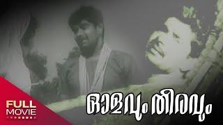 Thattathin Marayathu - Olavum Theeravum Malayalam  Full Movie