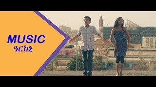 "New Eritrean Music 2017 - Redwan Mehari (Bambini)  & Yorki  ""Arkeni"" ዓርከኒ"