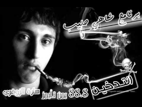 شاهي حليب التدخين 14  5 2013