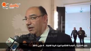 يقين | محمود سامي : رئاسة مصر لمؤتمر وزراء البيئة الافارقة دليل على عودنا بقوة للساحة الافريقية