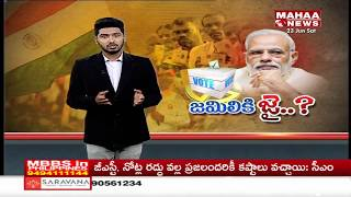 జమిలికి జై | Special Focus On Jamili Elections