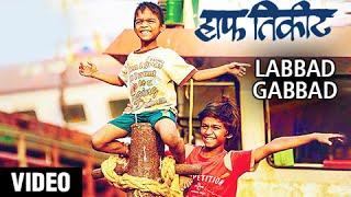 Labbad Gabbad | Video Song | Half Ticket Marathi Movie | Harshavardhan Wavare, Bhau Kadam