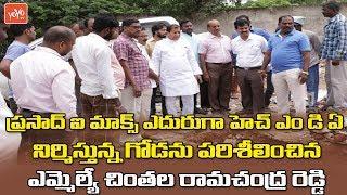 BJP MLA Chintala RamaChandra Reddy Inspects HMDA Constructions Works In Khairtabad