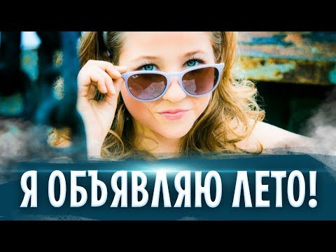 Варвара Стрижак - Я объявляю лето