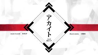 【みきとP/MikitoP】【Miku Hatsune/初音ミク】Akaito/アカイト 【Original MV】
