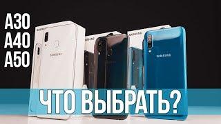 Samsung Galaxy A30 vs Galaxy A40 vs Galaxy A50 - Какой лучше? 🤔