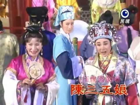 葉青歌仔戲-佰億園劇場:陳三五娘