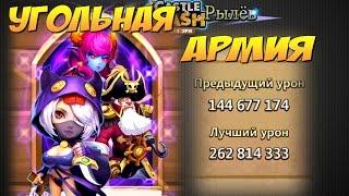 Битва Замков, Угольная Армия, Мой Новый Рекорд, Castle Clash