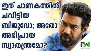 ഷിറ്റ് ഗോപിയോടൊപ്പം എന്നെന്നും ബിജു മേനോന് Biju Menon Latest Controversy !!