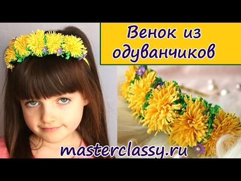 DIY.  Foam Flower dandelion. Венок из цветов - одуванчиков из фоамирана: видео урок