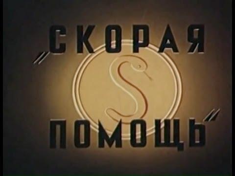 hqdefault СКОРАЯ ПОМОЩЬ мультфильм онлайн