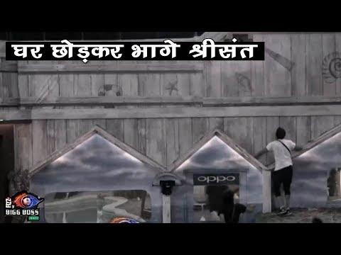 Bigg Boss 12 : दीवार कूद कर भागे श्रीसंत | Sreesanth Ran Away From Bigg Boss 12 House | BB 12 Day 31