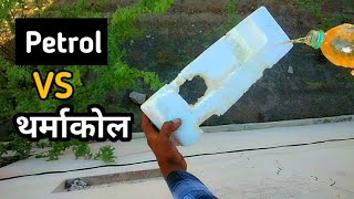 Thermocol VS Petrol Science Experiment , क्या हुआ जब मैने थर्मोकोल मे पेट्रोल डाला