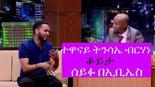 Seifu on EBS: Interview with Actor Tinsea Berhane