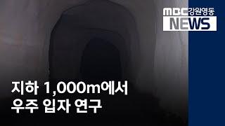 투R]지하 우주 입자 실험실 조성 한창