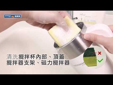 電動奶泡機(MIF-150)清潔小貼士