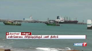 Indian navy cleans oil spill after ship accident near Ennore | News7 Tamil
