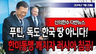 (다반뉴스) 푸틴, 독도 한국 땅 아니다!!! / 신의한수 19.07.23
