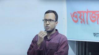 Jokhon Pother Disha:Arafat Rahman Charu