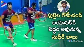 Sudheer Babu Practicing Badminton for Pullela Gopichand Biopic | Sudheer Babu | Telugu FilmNagar