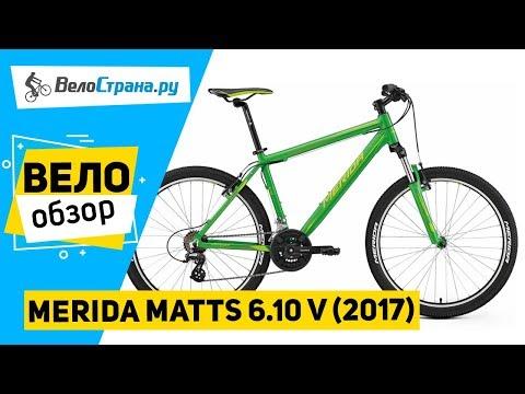 Горный велосипед Merida Matts 6.10 V 2017. Обзор