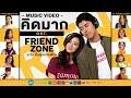 """คิดมาก ( KID MAK )"""" OST. FRIEND ZONE ระวัง..สิ้นสุดทางเพื่อน [Official Music Video]"""