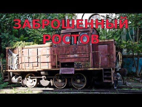Заброшенный Ростов. Заброшенная железная дорога. Брошенные дома. Путешествие по руинам