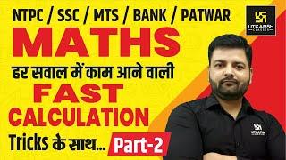 Fast Calculation Tricks  (Part-2)| NTPC, SSC, MTS, BANK, PATWAR, | By Saket Sir