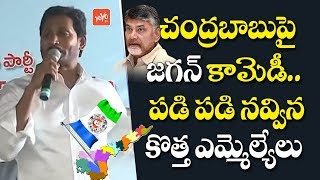 CM Jagan Funny Comments on Chandrababu | YSRCP New MLAs Laughing for Jagan Speech